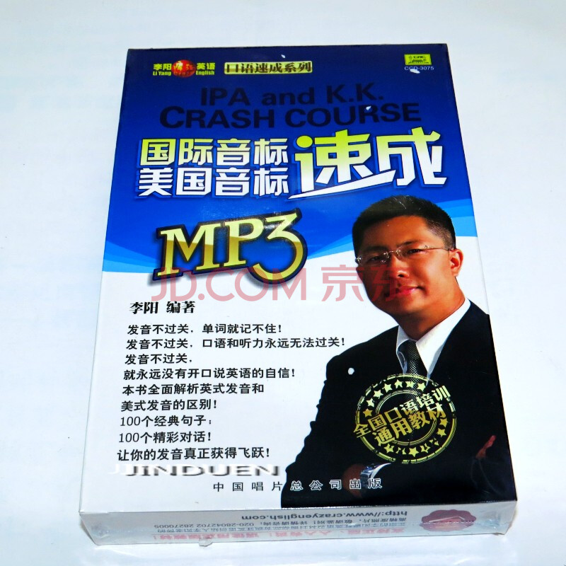 正版 李阳英语口语速成  国际音标(美国音标)速成 书+MP3光盘