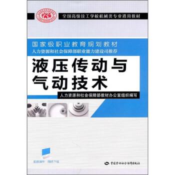 全国高级技工学校机械类专业通用教材:液压传动与气动技术 PDF版