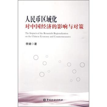 人民币区域化对中国经济的影响与对策 PDF版下载