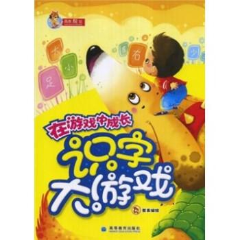 在游戏中成长:识字大游戏 [3-6岁] 电子书