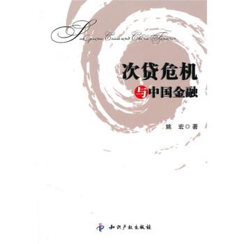 次贷危机与中国金融 PDF版
