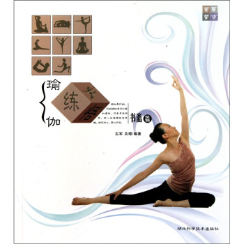 瑜伽练悟:书斋篇 试读