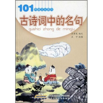 古诗词名句/¥0.0/无/无/图书音像-易购图书比价频道图片