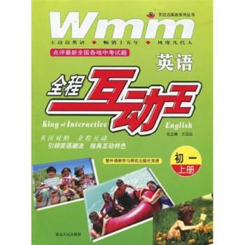 王迈迈英语系列丛书·全程互动王:英语 电子版下载