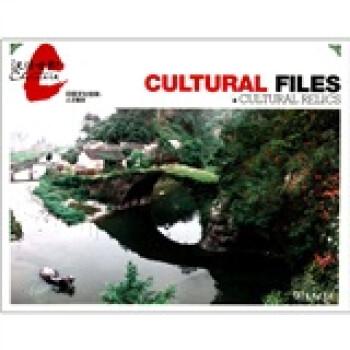 中国文化档案:人文景观 电子版
