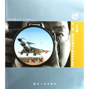 太行杯第2届一航风采摄影大赛优秀作品集:艺术卷之3 试读