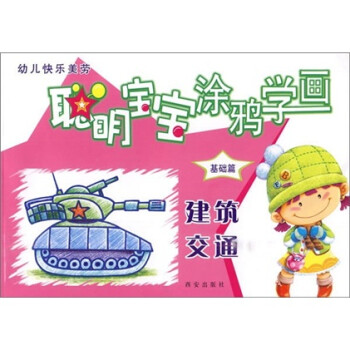 幼儿快乐美劳·聪明宝宝涂鸦学画:建筑交通 [3-6岁] 版