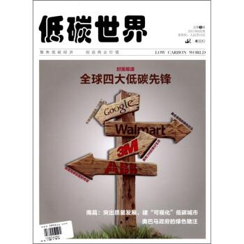 低碳世界 PDF版下载