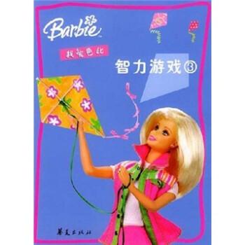 我爱芭比:智力游戏3 [3-6岁] 电子版