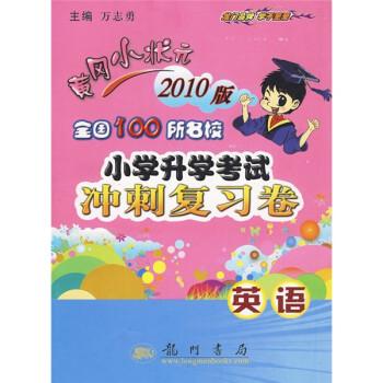 2010黄冈小状元全国100所名校小学升学考试冲刺复习卷:英语 在线下载