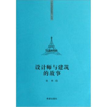 设计师与建筑的故事 电子书下载