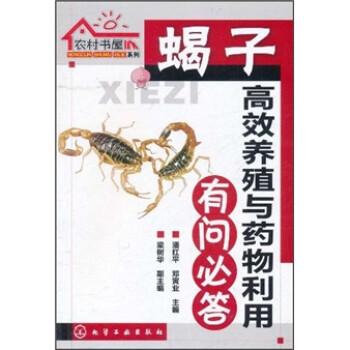 蝎子高效养殖与药物利用有问必答 PDF版