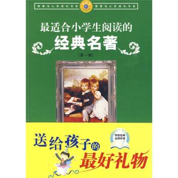 青春鸟心灵成长书系:最适合小学生阅读的经典名著 [7-10岁] 下载