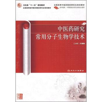 中医药研究常用分子生物学技术 PDF电子版