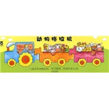 动物拖拉机 [3-6岁] 电子书