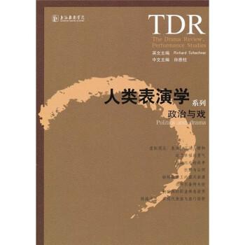 人类表演学系列:政治与戏  [The Drama Review, Performance Studies: Politics and Drama] 电子书下载