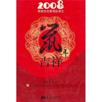 2008民俗文化系列丛书之鼠年吉祥 电子版下载