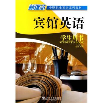 新理念中职职业英语系列教材:宾馆英语 下载