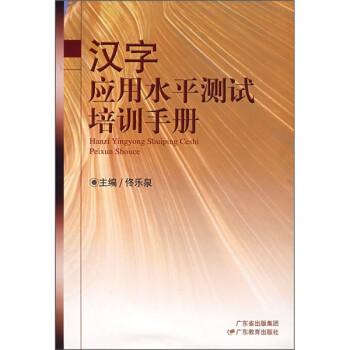 汉字应用水平测试培训手册 版