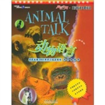 动物语言 PDF电子版