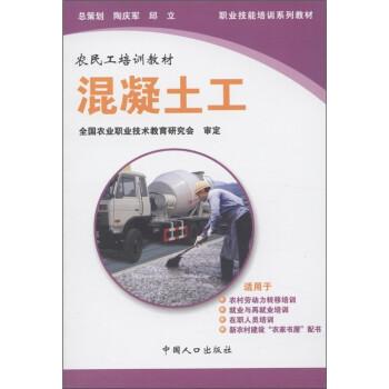职业技能培训系列教材·农民工培训教材·建筑类:混凝土工 在线阅读