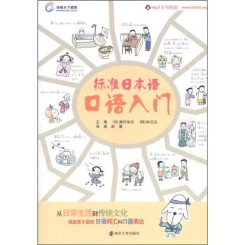 环球天下教育:标准日本语口语入门 PDF电子版
