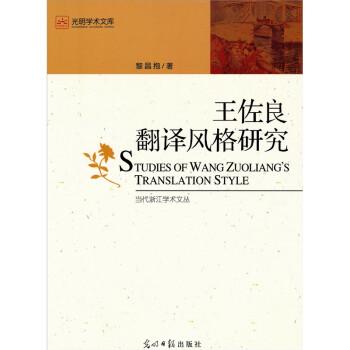 王佐良翻译风格研究 电子版下载
