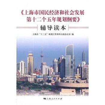 《上海市国民经济和社会发展第十二个五年规划纲要》辅导读本 PDF版下载