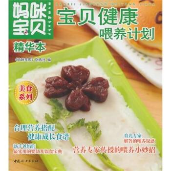 妈咪宝贝精华本:宝贝健康喂养计划 电子版