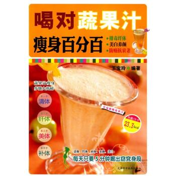 喝对蔬果法瘦身百分百 PDF版