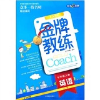 金牌教练:英语 PDF版
