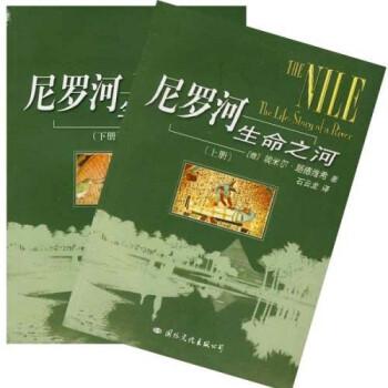 尼罗河:生命之河 在线下载