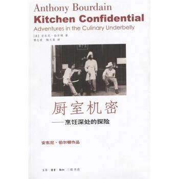 厨室机密:烹饪深处的探险 在线下载
