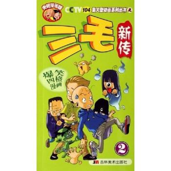 CCTV104集大型动画系列丛书:三毛新传2 [3-10岁] 电子书