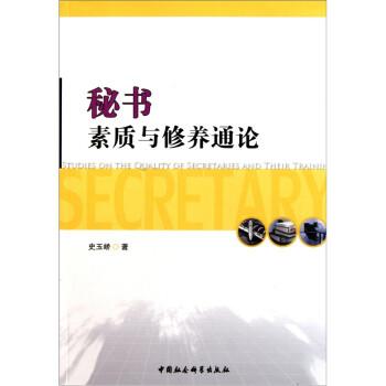 秘书素质与修养通论  [Studies on the Quality of Secretaries and Their Training] PDF版下载