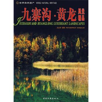 世界自然遗产:九寨沟·黄龙风光精品 电子书