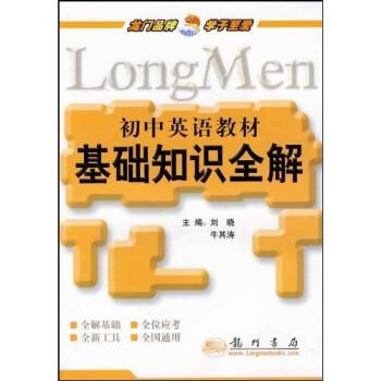 初中英语教材基础知识全解 PDF版下载