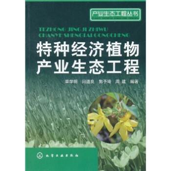 特种经济植物产业生态工程 PDF版