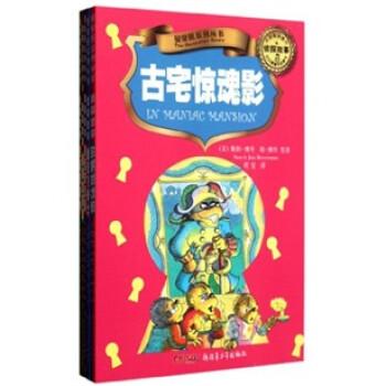 贝贝熊系列丛书:侦探故事 [7-10岁] [The Berenstain Bears] 电子版
