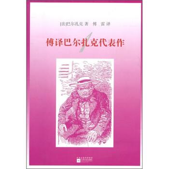傅译巴尔扎克代表作1 电子书