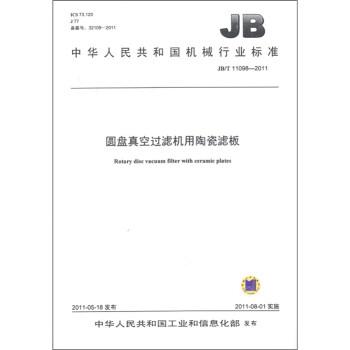 中华人民共和国机械行业标准:圆盘真空过滤机用陶瓷滤板  [Rotary Disc Vacuum Filter With Ceramic Plates] PDF版