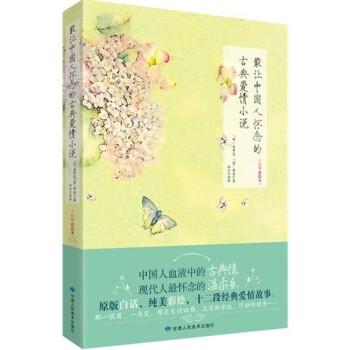 最让中国人怀念的古典爱情小说 电子版