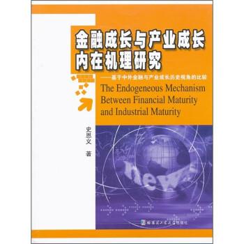 金融成长与产业成长内在机理研究:基于中外金融与产业成长历史视角的比较  [The Endogeneous Mechanism Between Financial Maturity and Indust