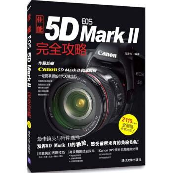佳能EOS 5D MARK Ⅱ完全攻略 在线阅读