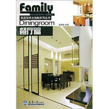 家庭装修全接触系列丛书:餐厅篇 电子版