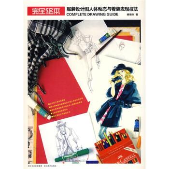 完全绘本:服装设计图人体动态与着装表现技法 电子版下载