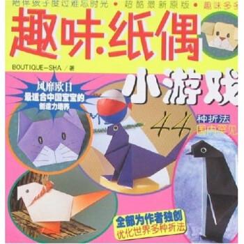 越叠越聪明系列:趣味纸偶小游戏 [3-6岁] PDF版下载