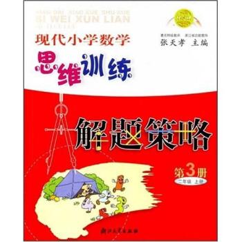 现代小学数学思维训练解题策略3 电子书