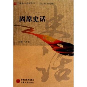 固原史话 PDF版下载