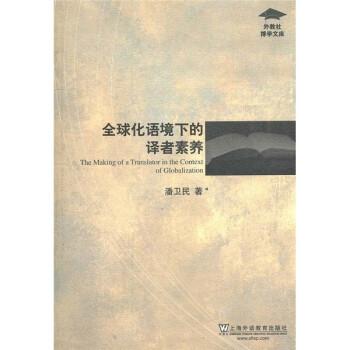 全球化语境下的译者素养 PDF电子版